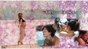 大葉ナナコさんスペシャルイベント第一部 @ KEI助産院 3階303号室 I ROOM